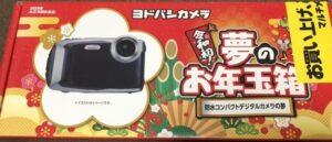 防水コンパクトデジタルカメラの夢