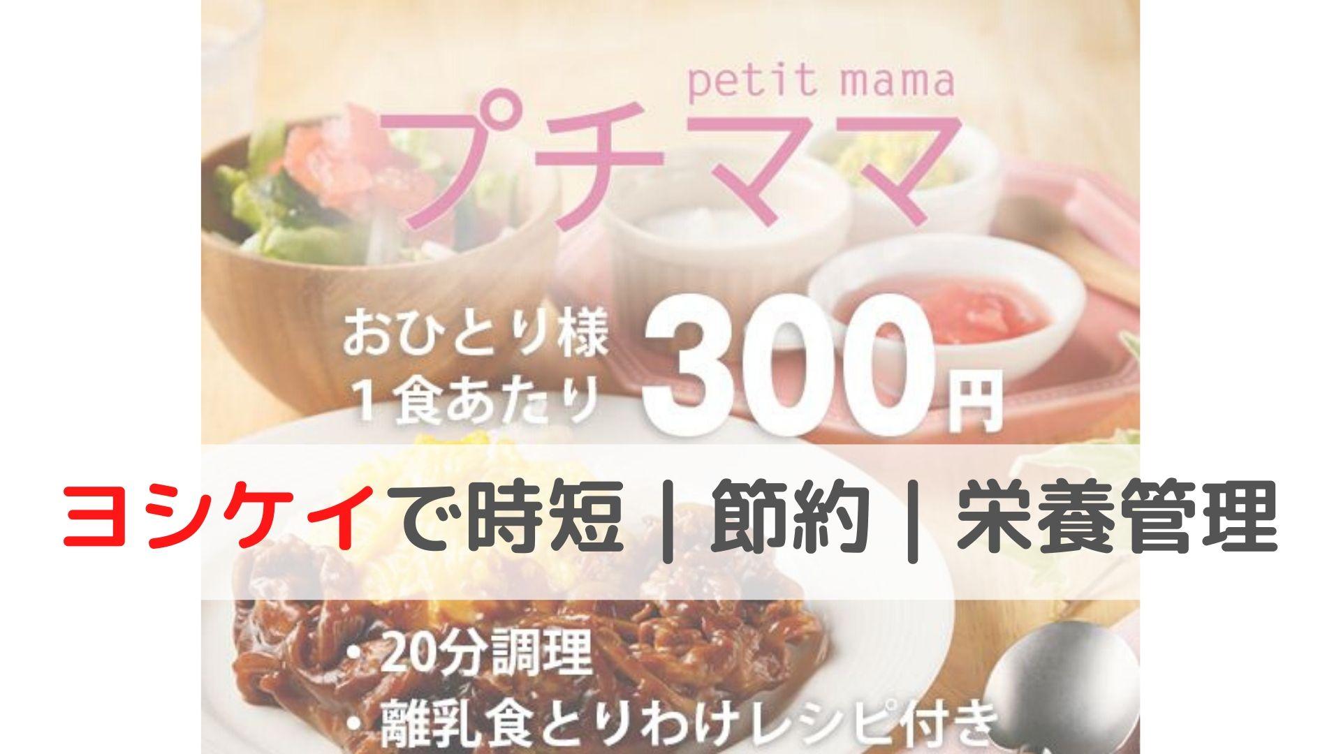 ヨシケイで時短節約栄養管理