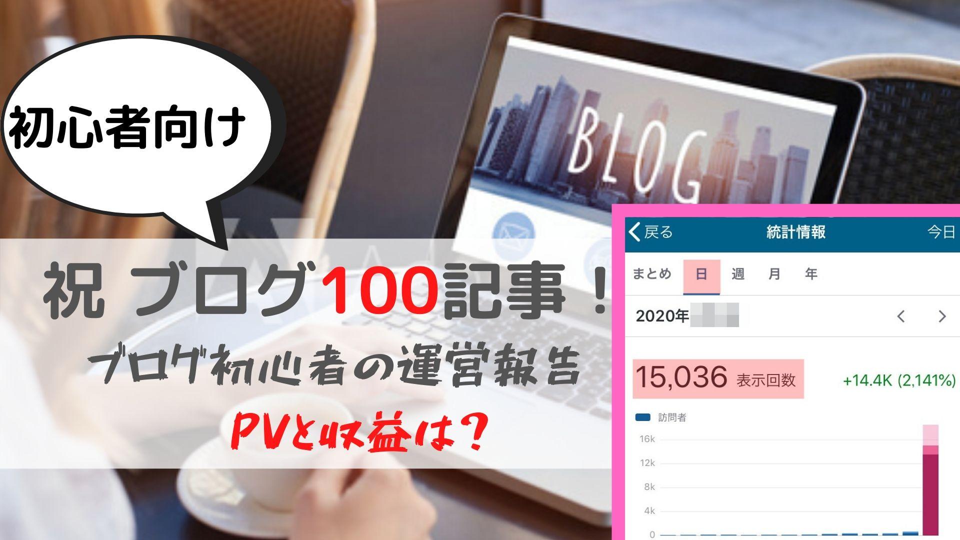 ブログ100記事1万PV