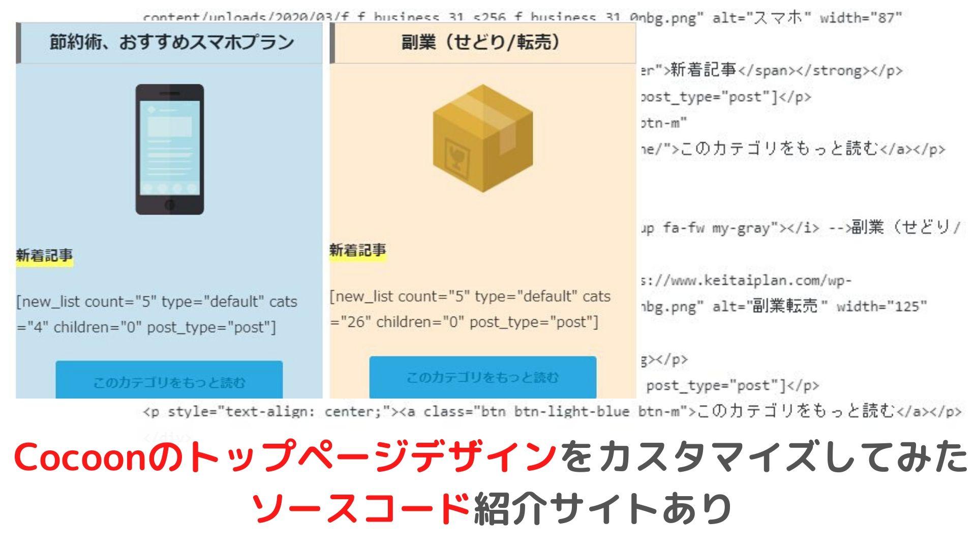 Cocoonのトップページデザインをカスタマイズしてみた ソースコードあり