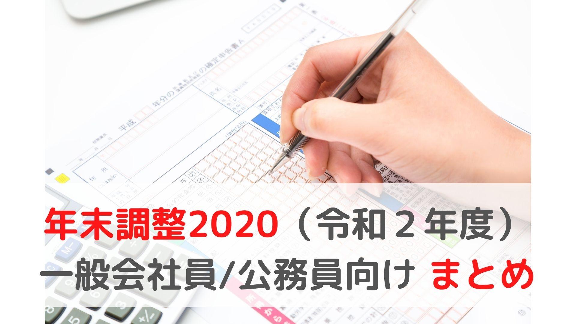 年末調整2020(令和2年度) 一般会社員_公務員向け まとめ