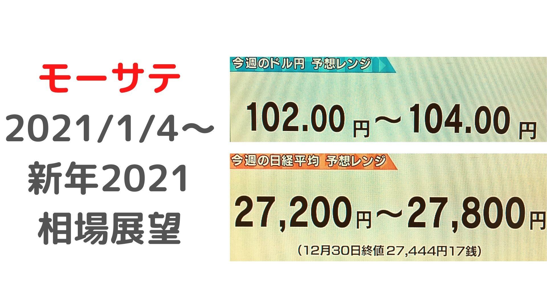 モーサテまとめ2021年相場展望