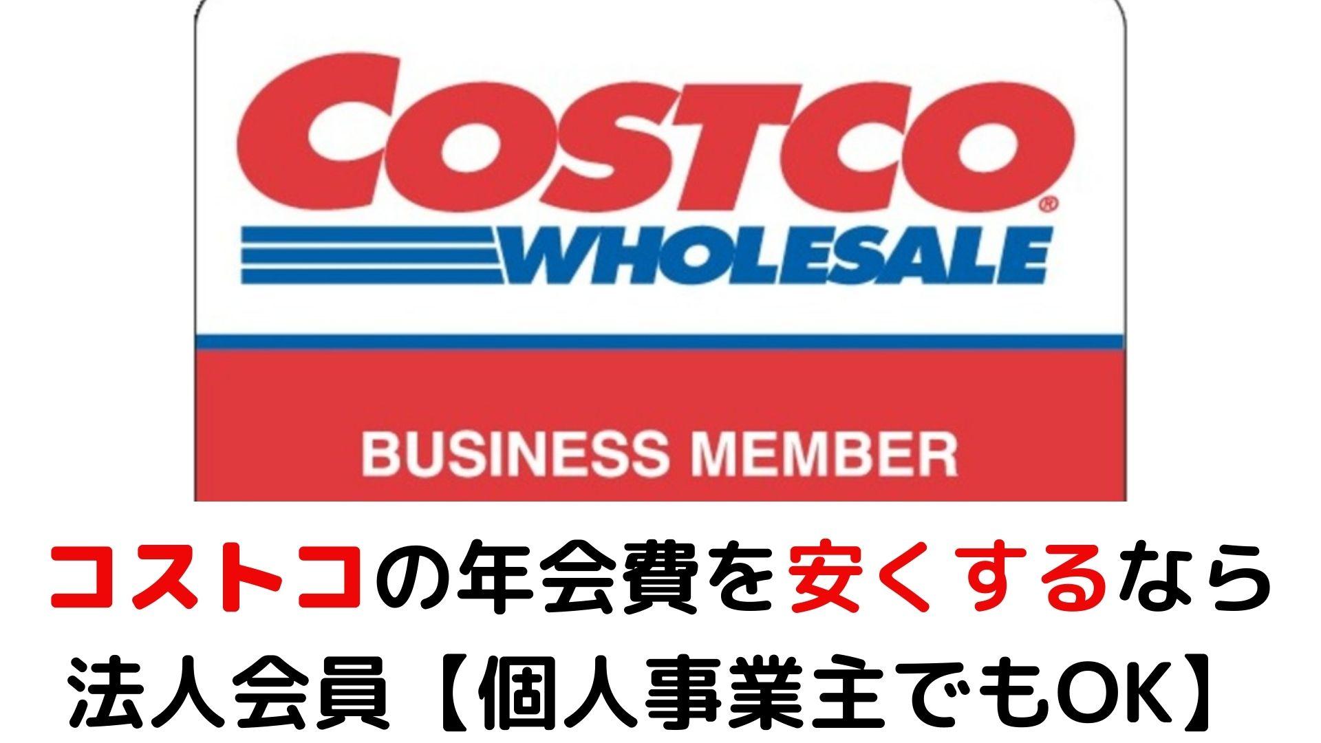 コストコの年会費を安くするなら法人会員コストコの年会費を安くするなら法人会員