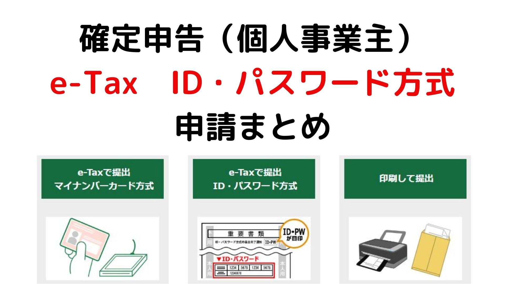 確定申告e-tax_IDパスワード方式