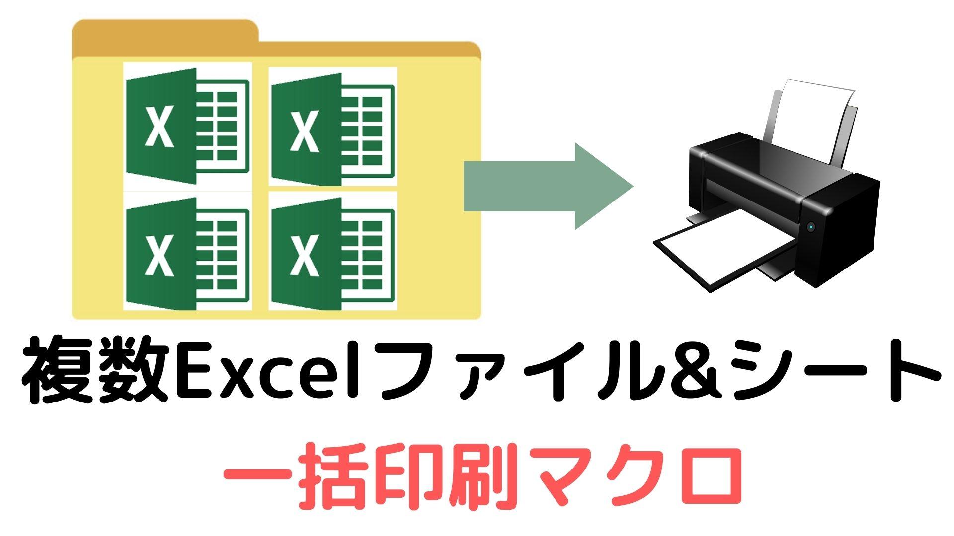 複数Excel一括印刷マクロ