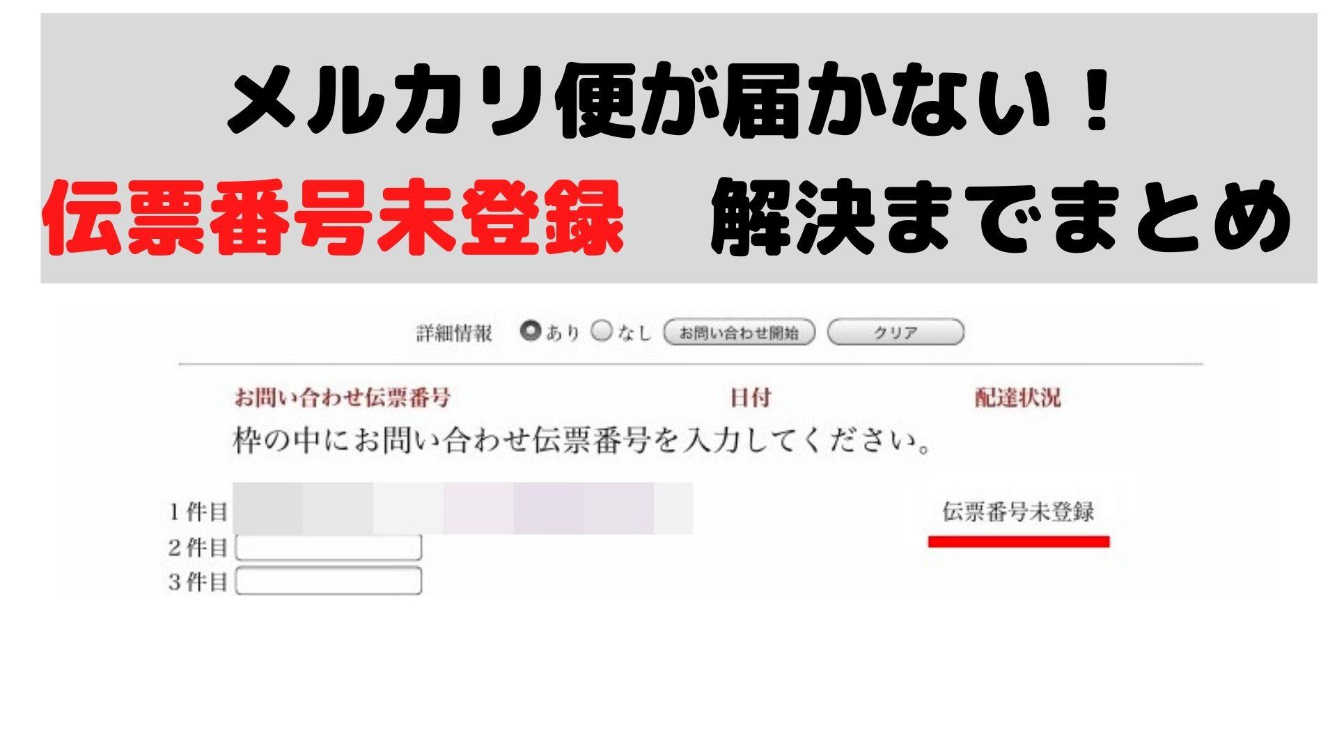 メルカリ便が届かない【伝票番号未登録】
